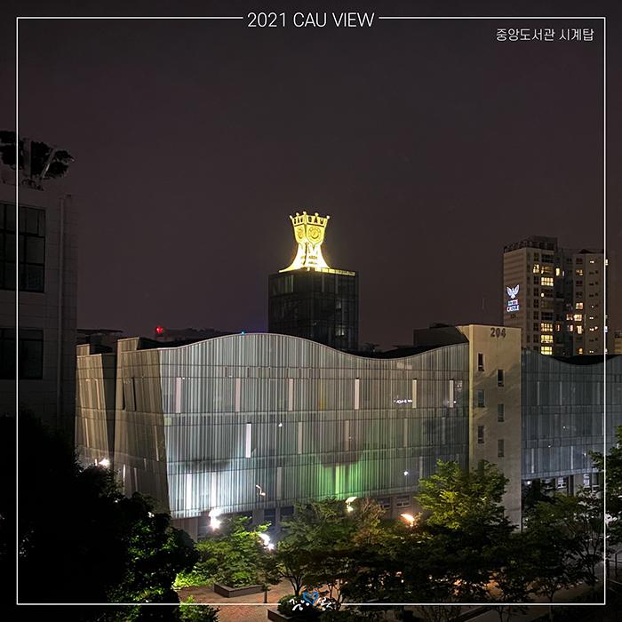서울캠퍼스 도서관 전경 야경