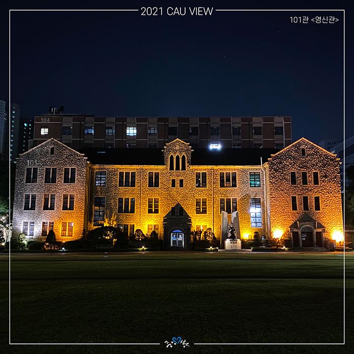 서울캠퍼스 정문 야경